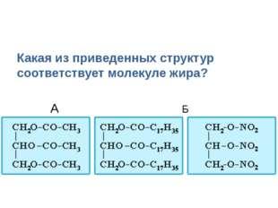 Какая из приведенных структур соответствует молекуле жира?
