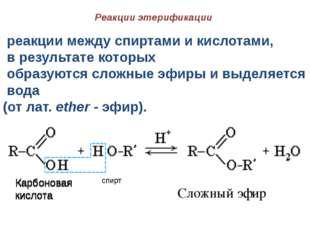 Реакции этерификации реакции между спиртами и кислотами, в результате которых