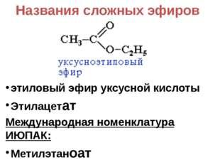 Названия сложных эфиров этиловый эфир уксусной кислоты Этилацетат Международн