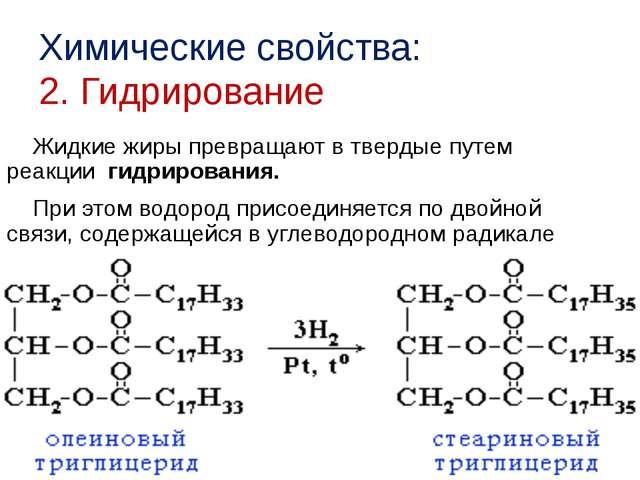 Жидкие жиры превращают в твердые путем реакции гидрирования. При этом водоро...