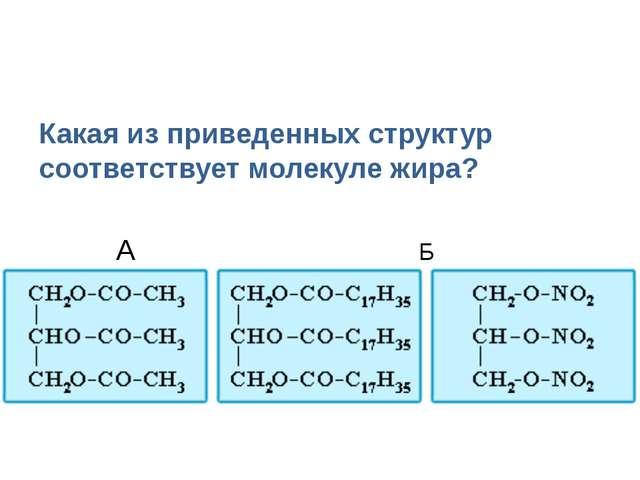 Какая из приведенных структур соответствует молекуле жира? ...