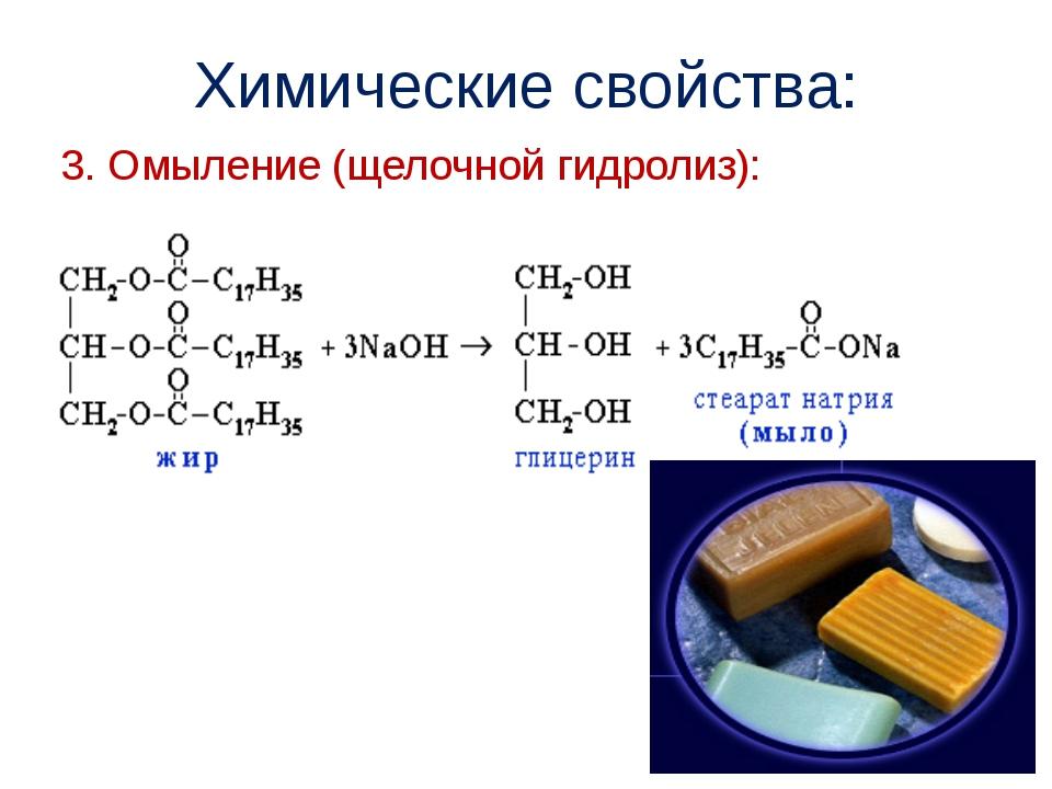 Химические свойства: 3. Омыление (щелочной гидролиз):