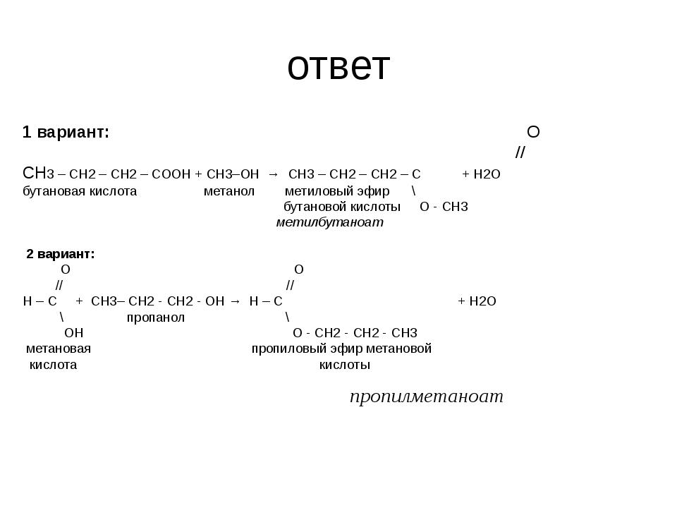ответ 1 вариант: О // СН3 – СН2 – СН2 – СООН + СН3–ОН → СН3 – СН2 – СН2 – С +...