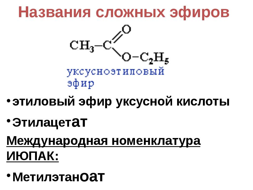 Названия сложных эфиров этиловый эфир уксусной кислоты Этилацетат Международн...