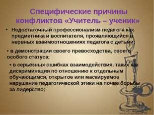 Специфические причины конфликтов «Учитель – ученик» Недостаточный профессиона