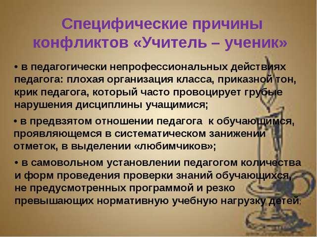 Специфические причины конфликтов «Учитель – ученик» • в педагогически непрофе...