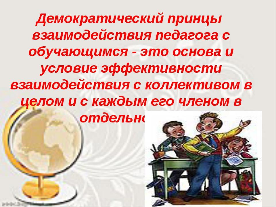 Демократический принцы взаимодействия педагога с обучающимся - это основа и у...