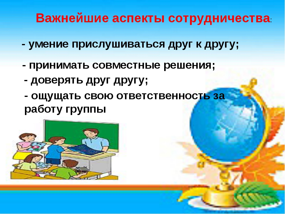 Важнейшие аспекты сотрудничества: - умение прислушиваться друг к другу; - при...