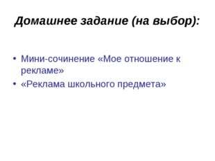 Домашнее задание (на выбор): Мини-сочинение «Мое отношение к рекламе» «Реклам