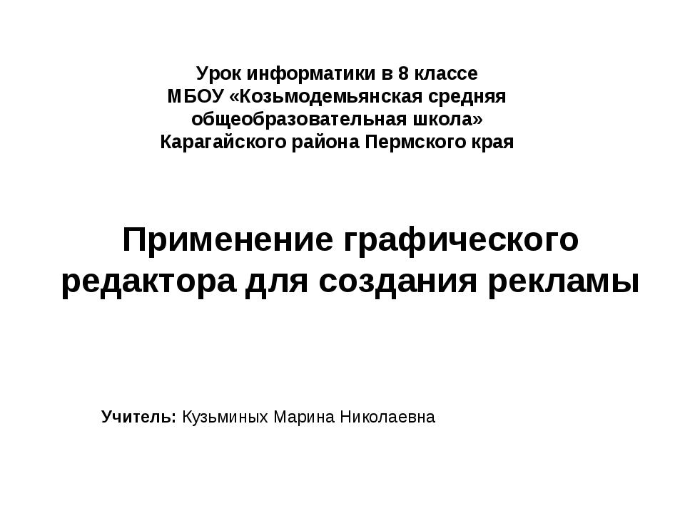 Урок информатики в 8 классе МБОУ «Козьмодемьянская средняя общеобразовательна...