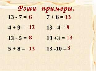 13 - 7 =7 + 6 = 4 + 9 =13 - 4 = 13 - 5 =10 +3 = 5 + 8 =13 -10 = 6