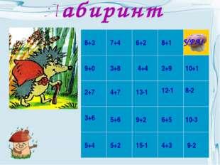 8+3 7+4 9-2 9+2 6+5 10-3 12-1 8-2 2+9 10+1 8+1 6+2 3+8 2+7 4+7 5+4 3+6 5+6 5+