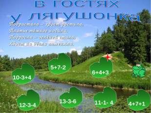 6+4+3 13-3-6 4+7+1 12-3-4 5+7-2 10-3+4 11-1- 4 Подрастала – хвост растила, Пл