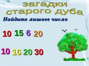 Найдите лишнее число 10 15 6 20 10 16 20 30