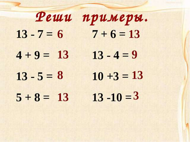 13 - 7 =7 + 6 = 4 + 9 =13 - 4 = 13 - 5 =10 +3 = 5 + 8 =13 -10 = 6...