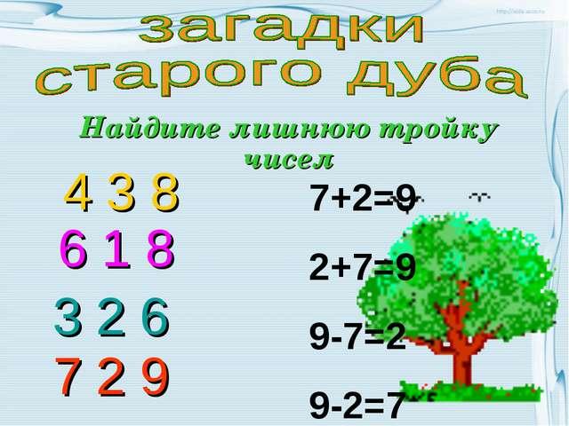 Найдите лишнюю тройку чисел 6 1 8 3 2 6 4 3 8 7 2 9 7+2=9 2+7=9 9-7=2 9-2=7