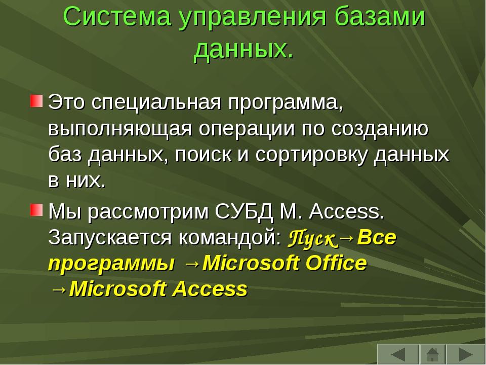 Система управления базами данных. Это специальная программа, выполняющая опер...