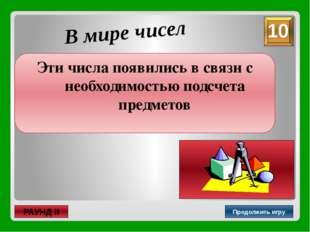 Продолжить игру финал Садовникова М.Г. Миронова Л.Н. РС(Я), г.Ленск, Лицей №