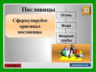 5+7+7+1+7+1=28 Продолжить игру РАУНД II Пословицы Правильно вставьте числа и