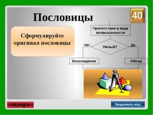 Найдите значение выражения: XCVII+CXLIII 240 CCXL
