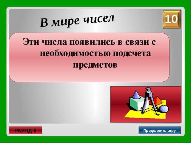 Продолжить игру финал Садовникова М.Г. Миронова Л.Н. РС(Я), г.Ленск, Лицей №...