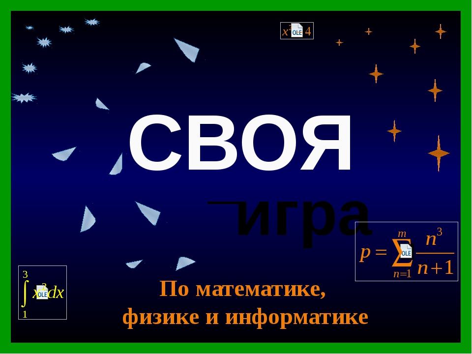 Книга – лучший друг Продолжить игру РАУНД II Пословицы Сформулируйте оригина...