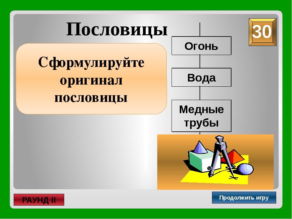 5+7+7+1+7+1=28 Продолжить игру РАУНД II Пословицы Правильно вставьте числа и...