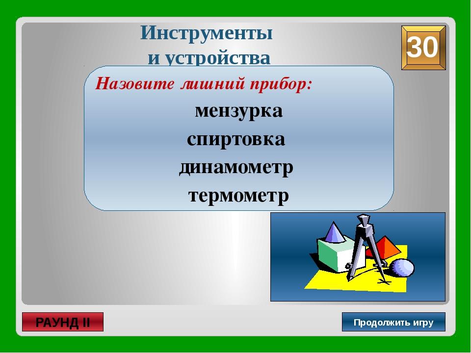 Продолжить игру РАУНД II площадь Кот в мешке Уберите лишнее слово из ряда: п...