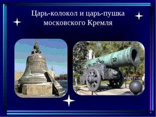 Царь-колокол и царь-пушка московского Кремля