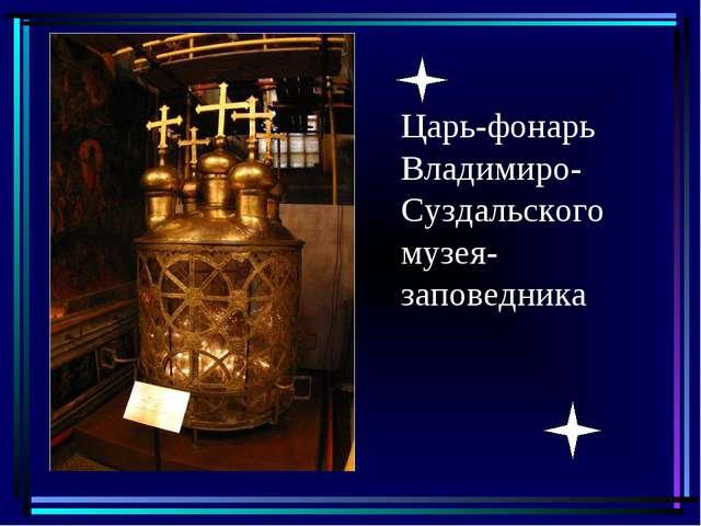 Царь-фонарь Владимиро-Суздальского музея-заповедника