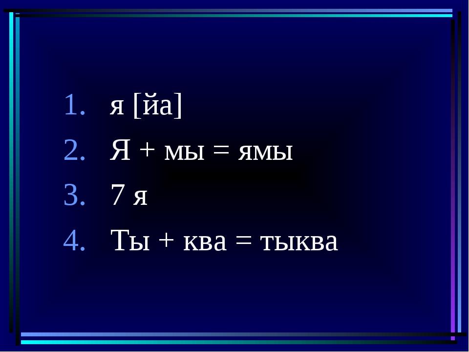 я [йа] Я + мы = ямы 7 я Ты + ква = тыква