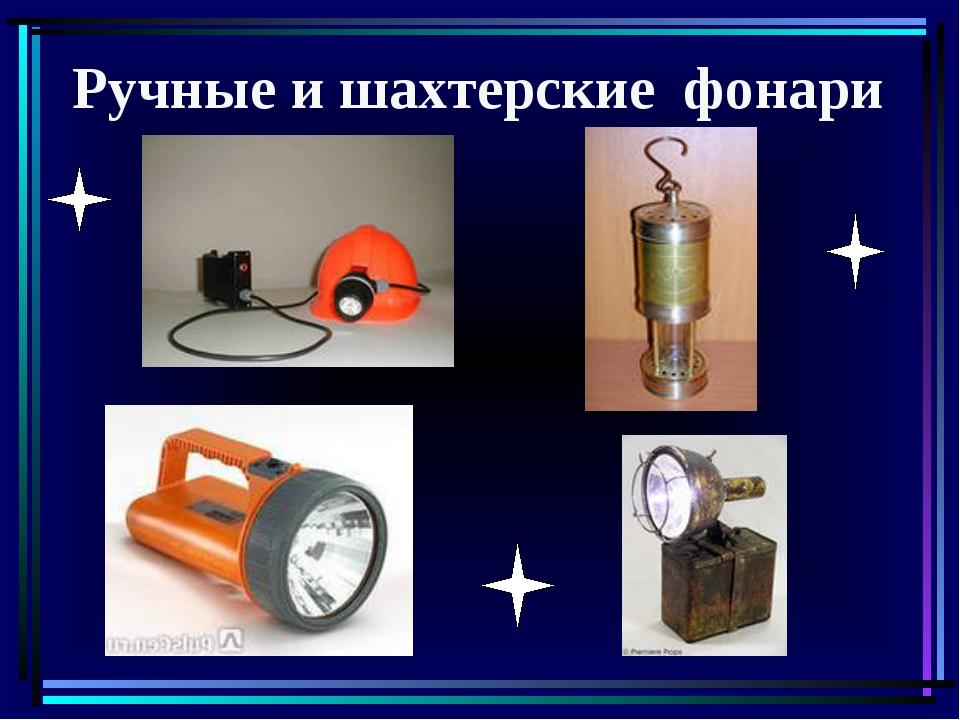 Ручные и шахтерские фонари