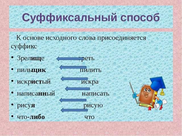 Суффиксальный способ К основе исходного слова присоединяется суффикс Зрелище...
