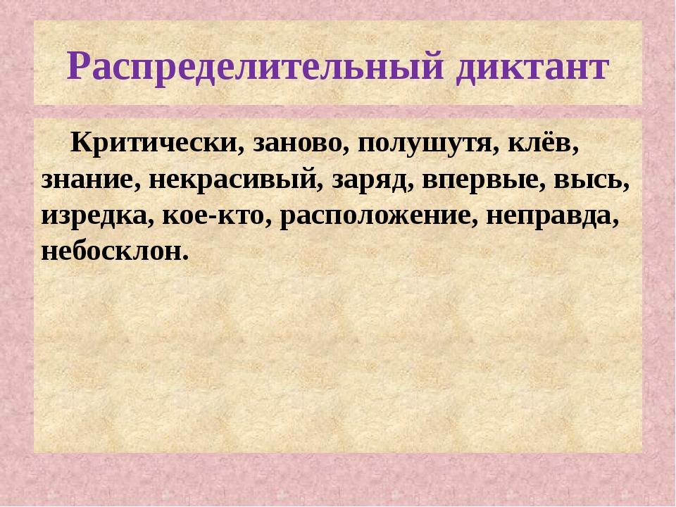 Распределительный диктант Критически, заново, полушутя, клёв, знание, некраси...