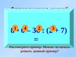Актуализация знаний 8 • 6 – 36 : (2 + 7) = Рассмотрите пример. Можно ли начат