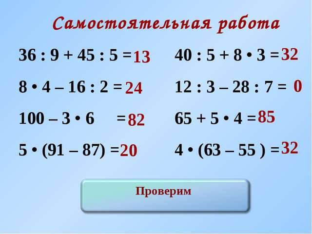 Самостоятельная работа 36 : 9 + 45 : 5 = 40 : 5 + 8 • 3 = 8 • 4 – 16 : 2 =...