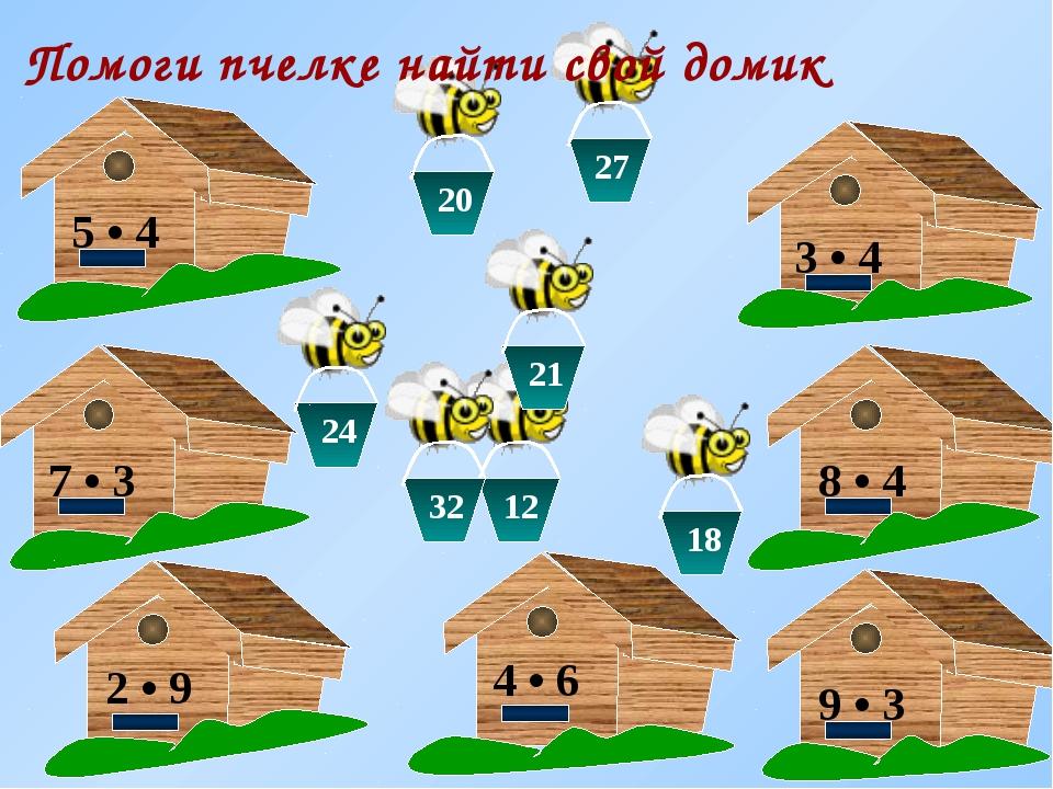 5 • 4 7 • 3 2 • 9 4 • 6 9 • 3 3 • 4 8 • 4 Помоги пчелке найти свой домик