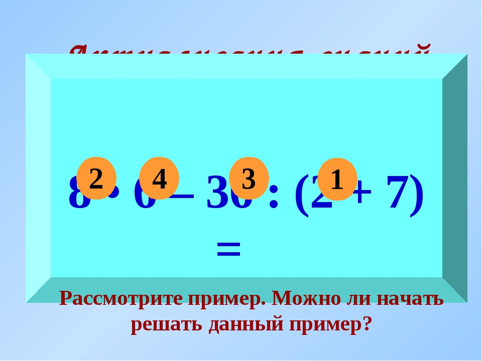 Актуализация знаний 8 • 6 – 36 : (2 + 7) = Рассмотрите пример. Можно ли начат...