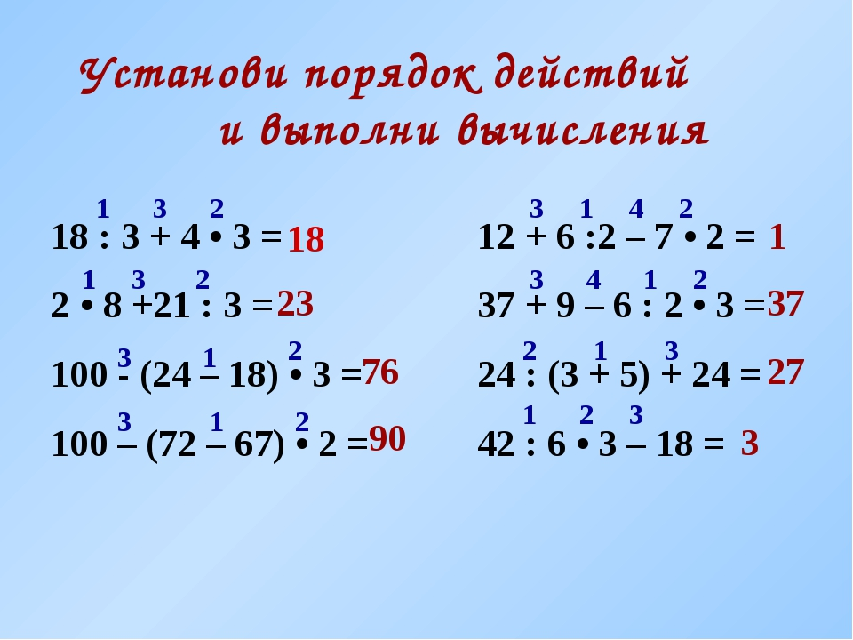 Установи порядок действий и выполни вычисления 18 : 3 + 4 • 3 = 2 • 8 +21 : 3...
