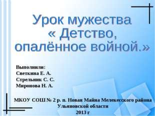 Выполнили: Светкина Е. А. Стрельник С. С. Миронова Н. А. МКОУ СОШ № 2 р. п. Н