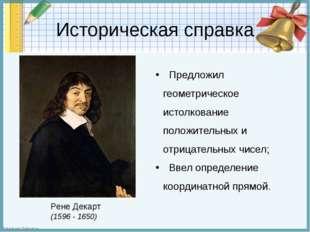 Историческая справка Рене Декарт (1596 - 1650) Предложил геометрическое истол