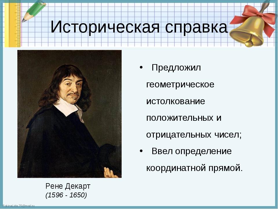 Историческая справка Рене Декарт (1596 - 1650) Предложил геометрическое истол...