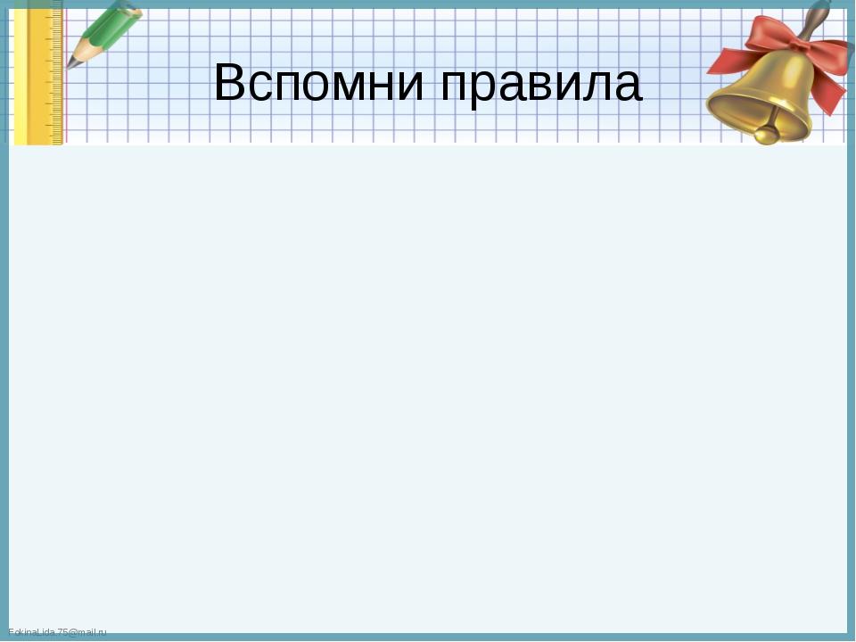 Вспомни правила FokinaLida.75@mail.ru