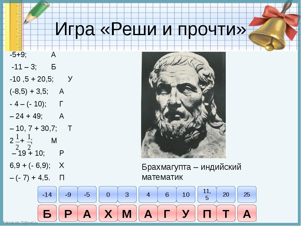 Игра «Реши и прочти» -5+9;А -11 – 3;Б -10 ,5 + 20,5;У (-8,5) + 3,5;А...