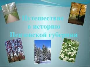 Путешествие в историю Пензенской губернии