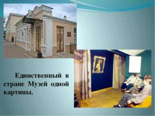 Единственный в стране Музей одной картины.