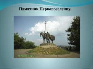 Памятник Первопоселенцу.