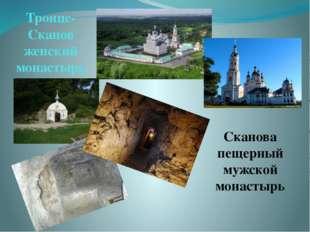 Троице-Сканов женский монастырь Сканова пещерный мужской монастырь