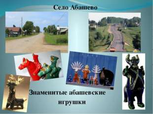 Село Абашево Знаменитые абашевские игрушки