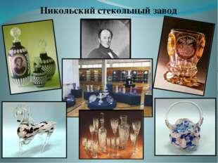 Никольский стекольный завод
